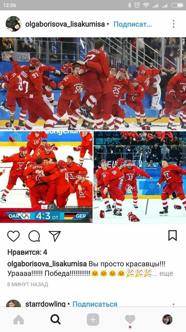 Россия — Германия 4:3! Тамбовчане болели в автобусах, кафе и даже на улицах, фото-4, Фото: instagram.com