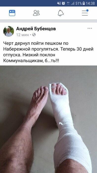 Гневный пост Андрей Бубенцов разместил на своей странице в социальной сети Facebook