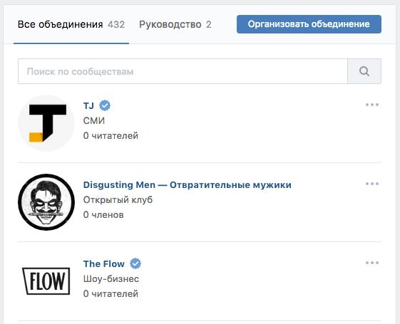 Почему соцсеть «ВКонтакте» «обнулила» группы, фото-1