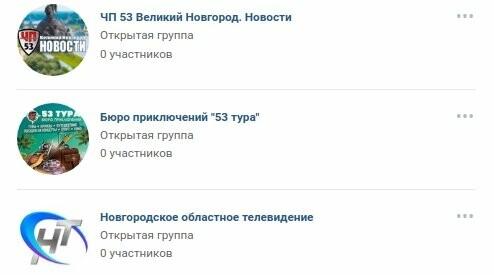 Почему соцсеть «ВКонтакте» «обнулила» группы, фото-2