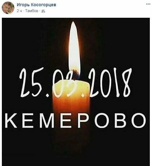 Трагедия в Кемерово: Тамбовщина скорбит вместе со всей страной , фото-3