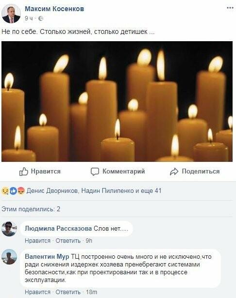 Трагедия в Кемерово: Тамбовщина скорбит вместе со всей страной , фото-2