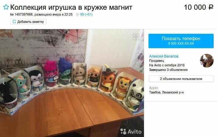 Тамбовчане кинулись скупать игрушки из «Магнита», фото-4