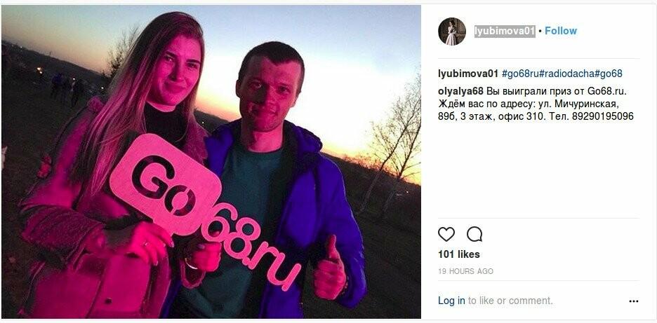 Тамбовские звездочеты получили космические подарки от Go68 и «Радио Дача», фото-11