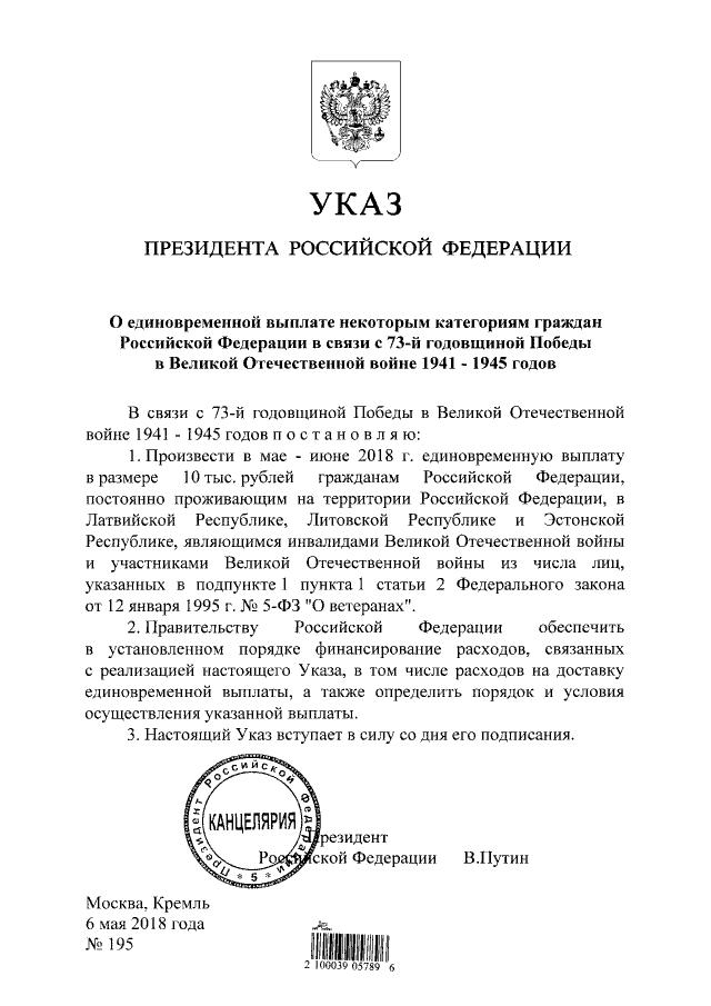 Тамбовские ветераны получат по 10 тысяч рублей, фото-1