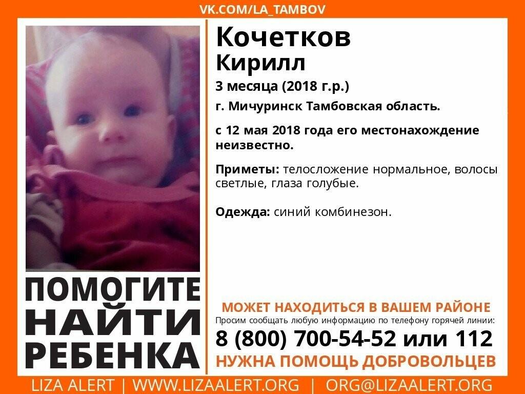 В Мичуринске пропал трехмесячный малыш, фото-1