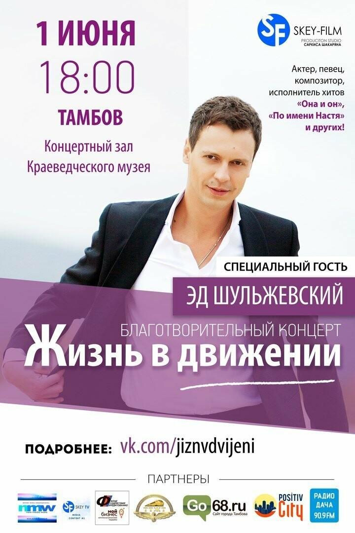 Эд Шульжевский споет на благо тамбовских сирот, фото-2