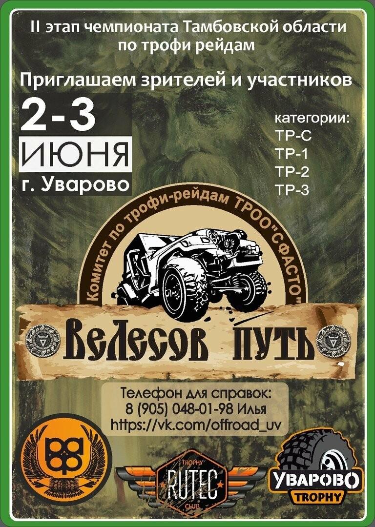 Тамбовчан приглашают на чемпионат области по трофи-рейдам, фото-2