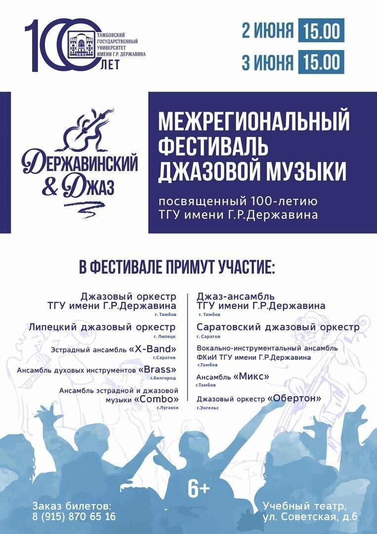 ТГУ отметит столетие джазовым фестивалем, фото-1