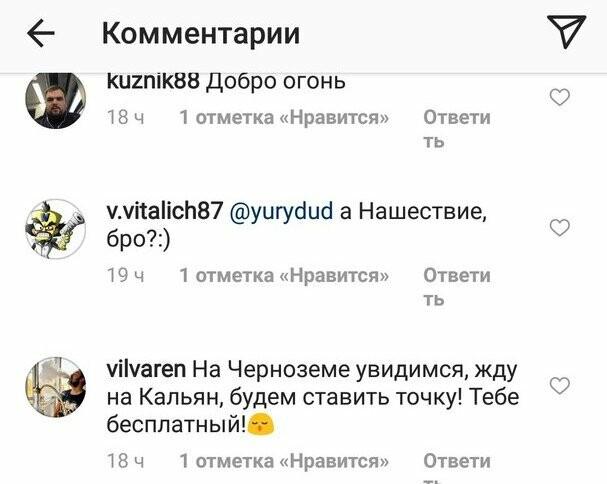 Юрий Дудь пригласил подписчиков на фестиваль «Чернозем», фото-4