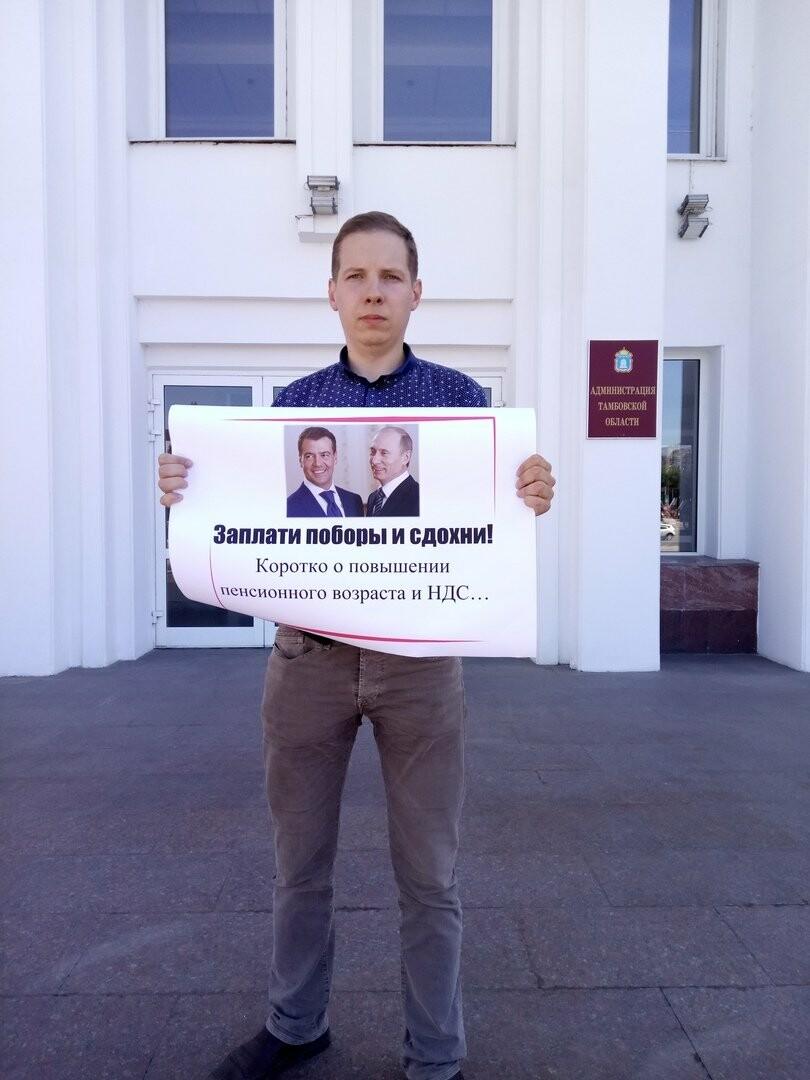 Тамбовчане выйдут на митинг против повышения пенсионного возраста, фото-1