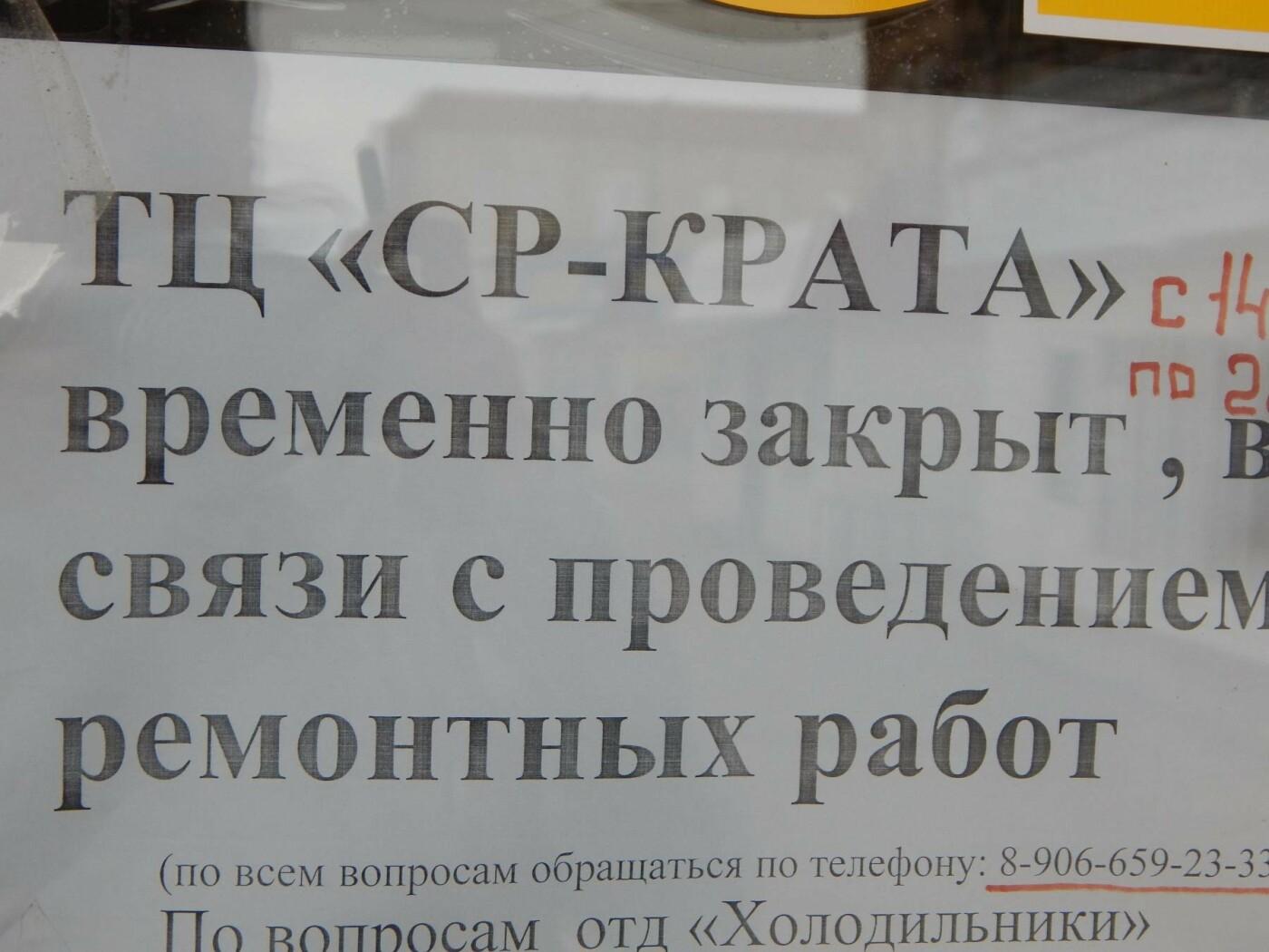 Супермаркет «Крата» в Тамбове снова работает, фото-1
