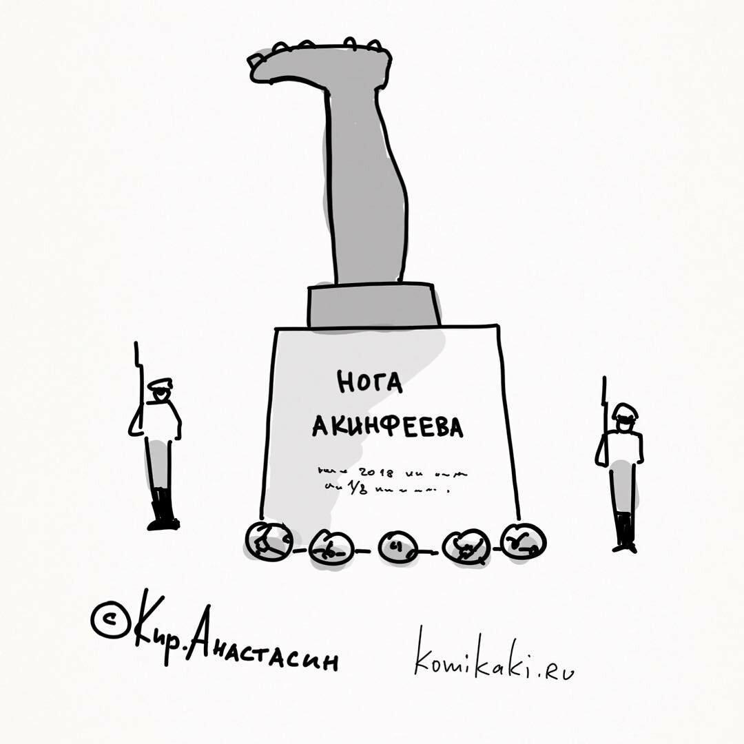 Мемы чемпионата мира по футболу FIFA 2018 , фото-1