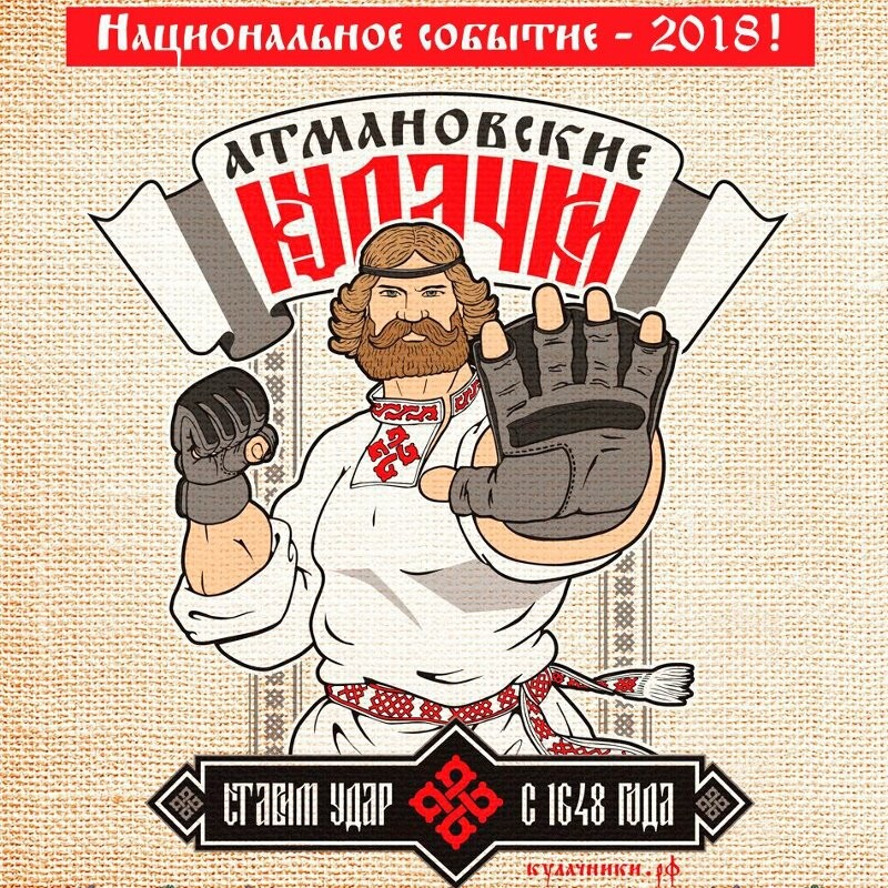 На «Атмановских кулачках» Россия поборется против мира, фото-2