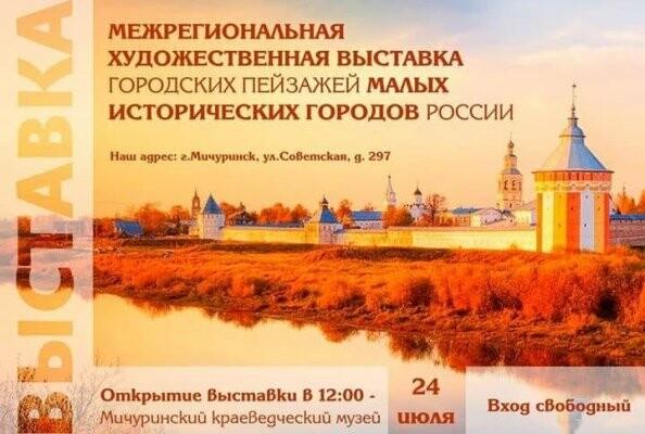 В Мичуринске представят провинциальные пейзажи, фото-2