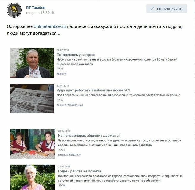 Пенсионная реформа взорвала тамбовские СМИ, фото-6