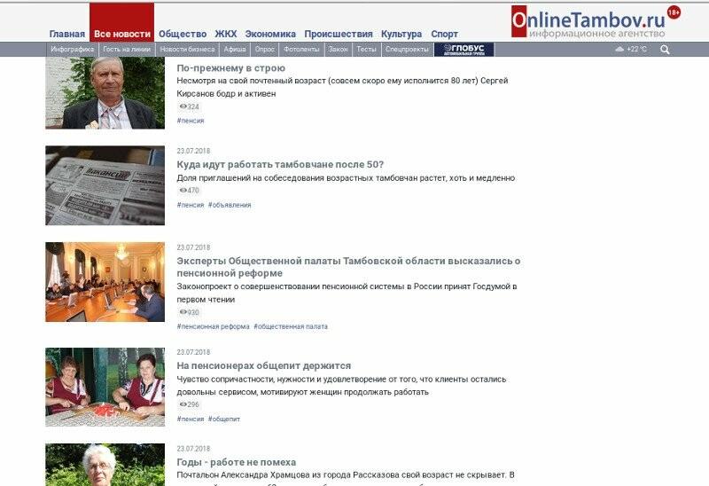 Пенсионная реформа взорвала тамбовские СМИ, фото-1