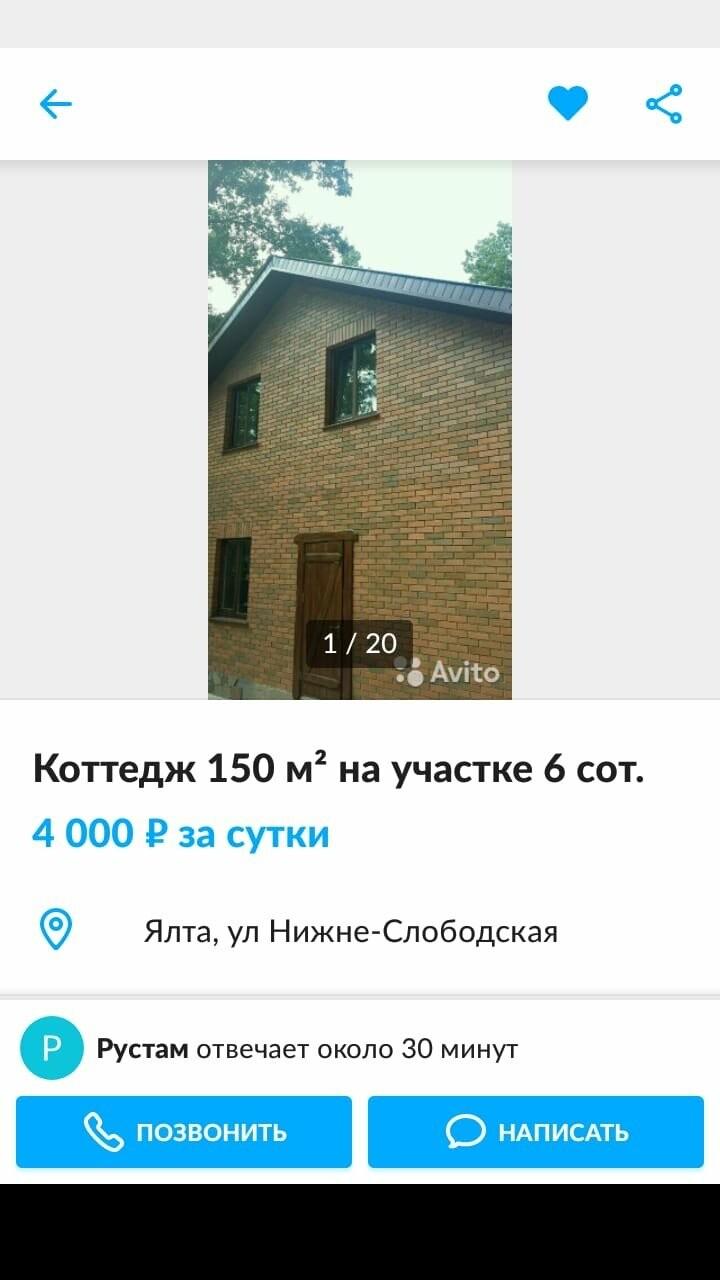 Тамбовчане обманули 100 человек, сдав им несуществующее жилье в Ялте, фото-2