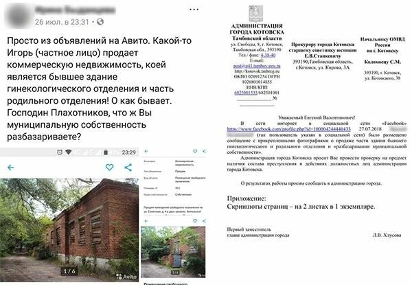 Мэр Котовска попросил прокуратуру и полицию проверить его самого, фото-1