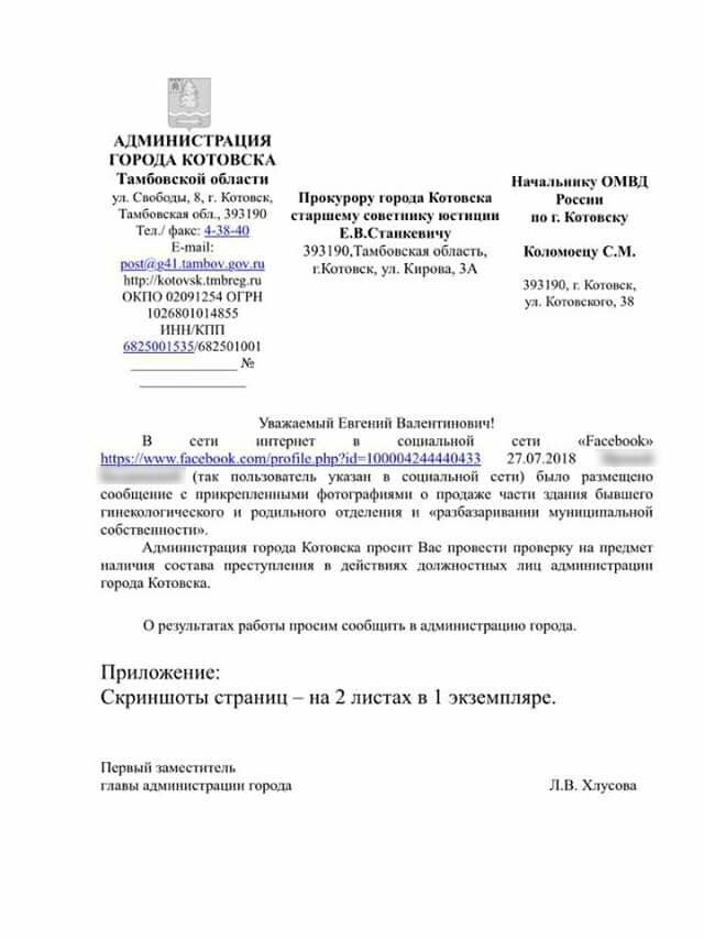 Мэр Котовска попросил прокуратуру и полицию проверить его самого, фото-2