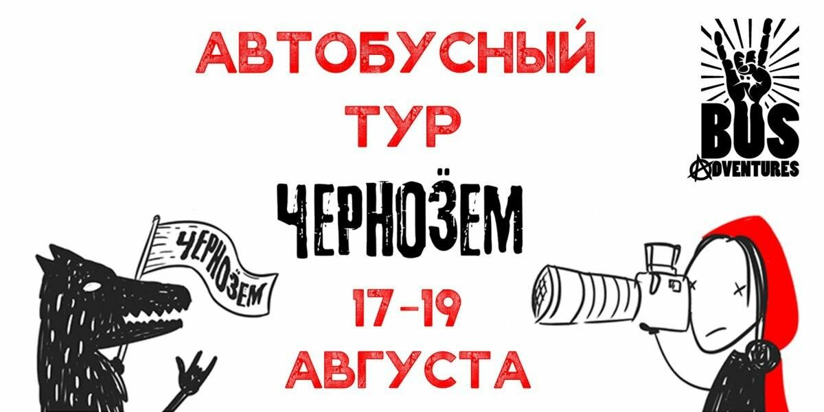 На «Чернозёме» будут парковки, палатки и еда, фото-5