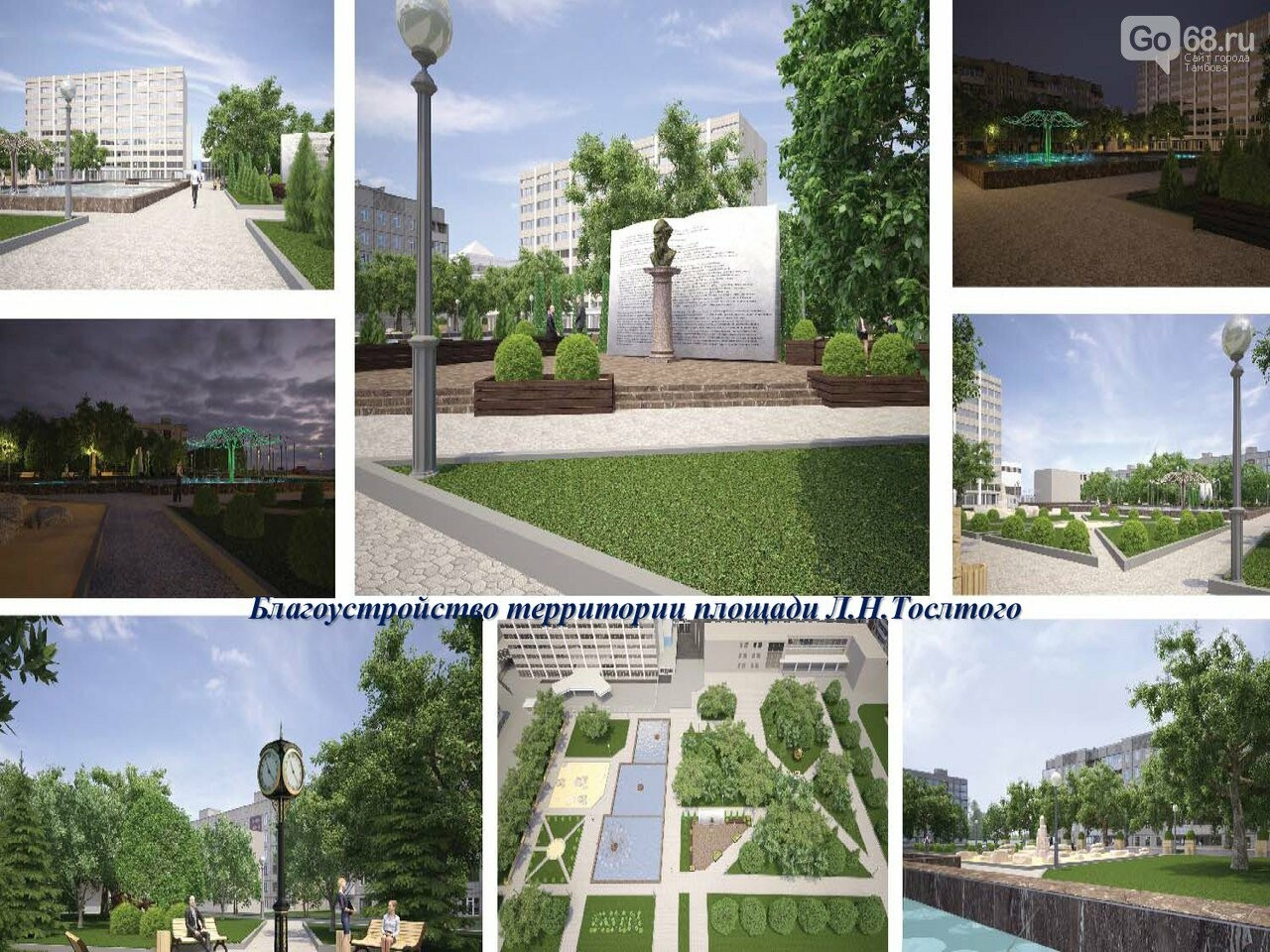 На деньги «Народной инициативы» в Тамбове отремонтируют еще три сквера, фото-1