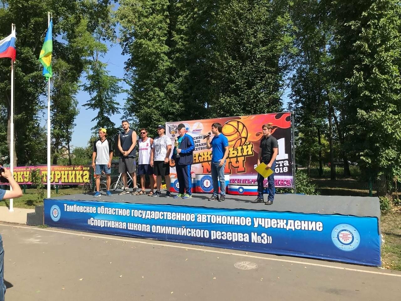 Фото: ТРОО Спортивная Федерация баскетбола