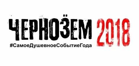 На #Чернозем можно будет добраться без пересадок, фото-1