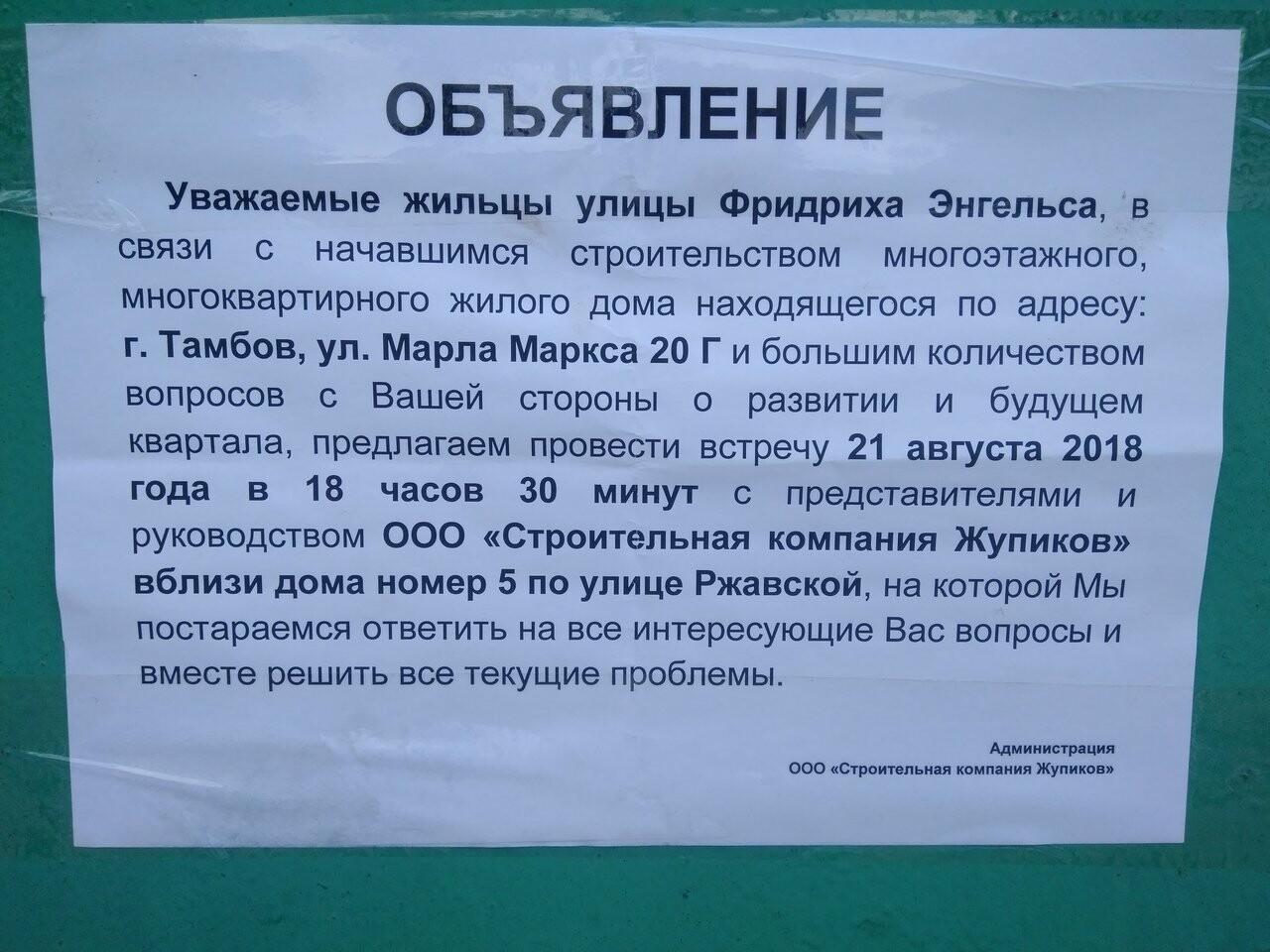 Жителям «южного» квартала в Тамбове пообещали сохранить частный сектор, фото-2