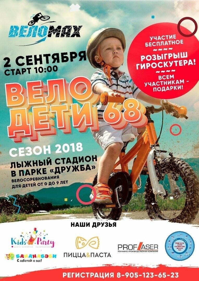 В Тамбове пройдут велогонки для малышей, фото-1