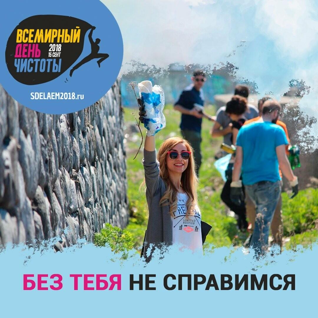 Тамбовчане присоединятся к акции «Сделаем», фото-2