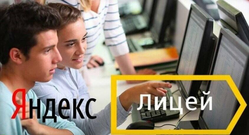 Яндекс научит тамбовских школьников программированию, фото-1