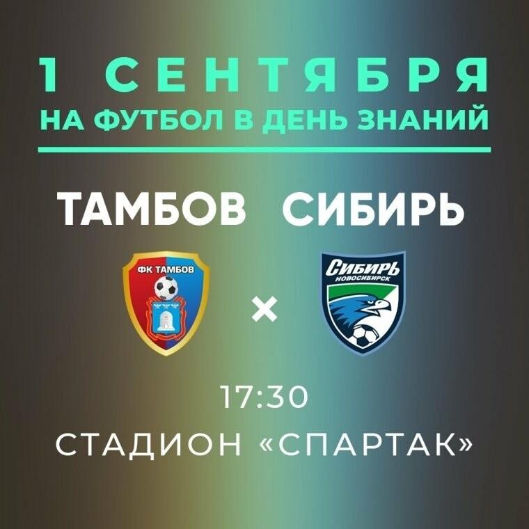 «Тамбов» будет продавать билеты на матч по 10 рублей, фото-2