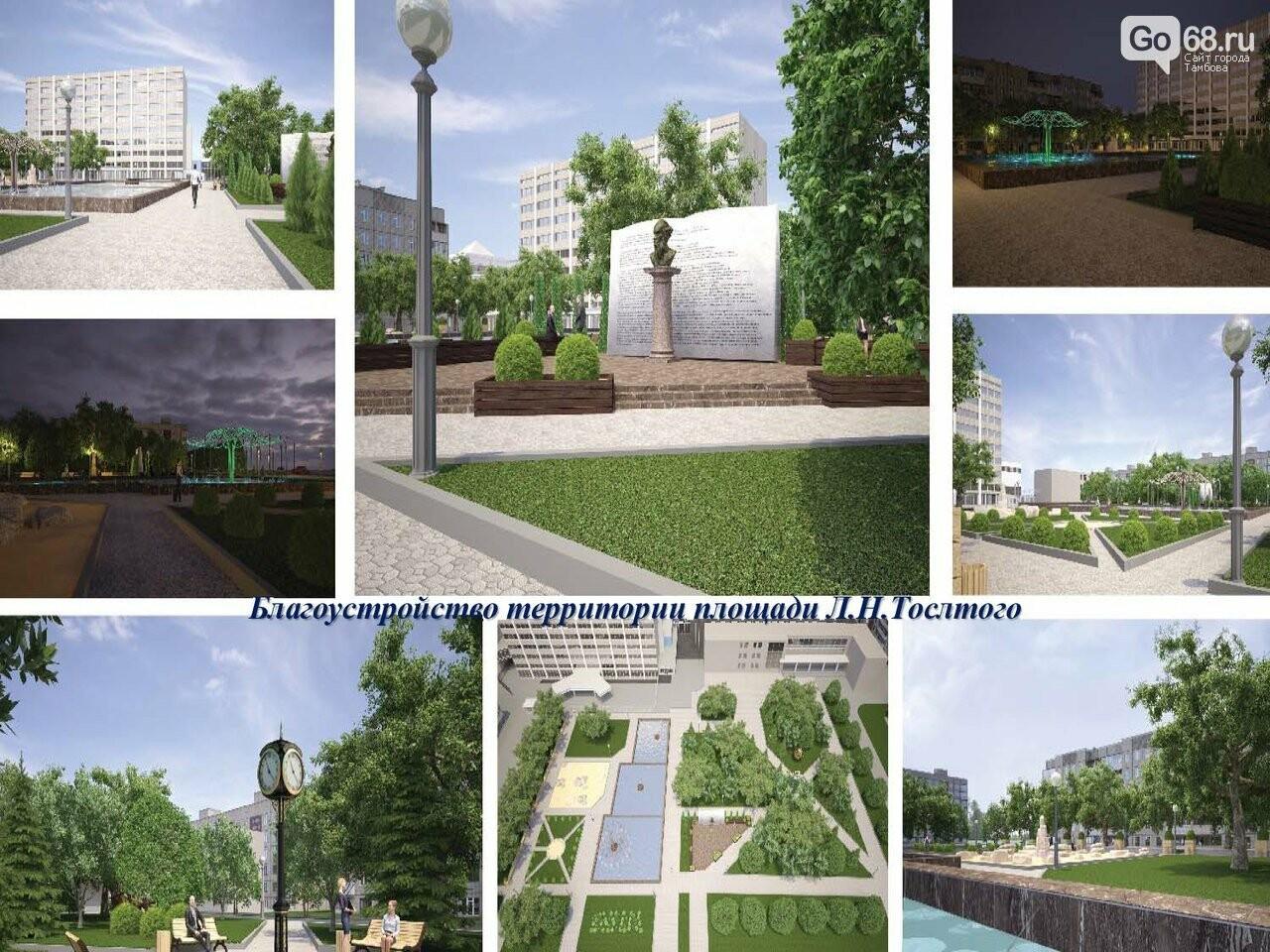 Ремонт тамбовских скверов: процесс пошел, фото-1