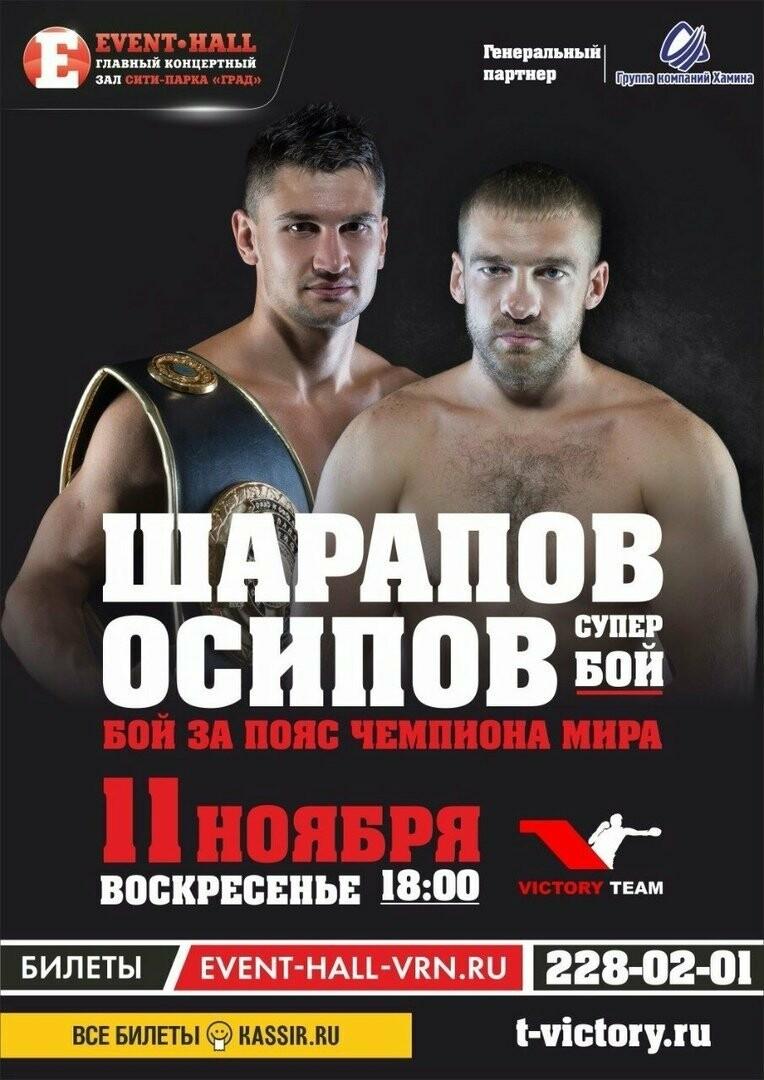 Тамбовский боксёр поборется за титул чемпиона мира, фото-1