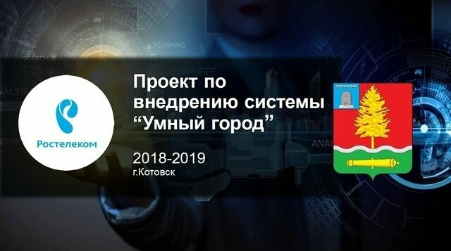 Котовск преобразят в «Умный город» за 35 млн, фото-1