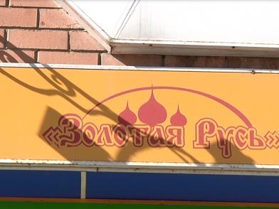 Тамбовчанин, укравший из «Золотой Руси» 30 миллионов, сядет на 4 года, фото-1