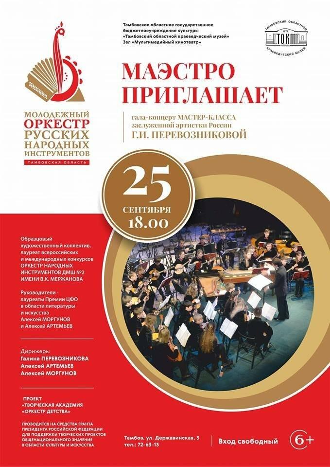 Детский тамбовский оркестр получил президентский грант, фото-1