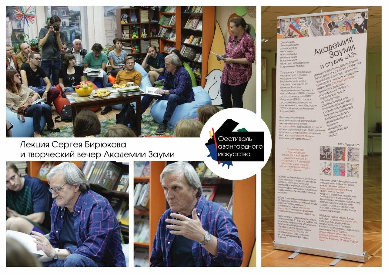 В тамбовской «Пушке» встретятся поэты-авангардисты, фото-1
