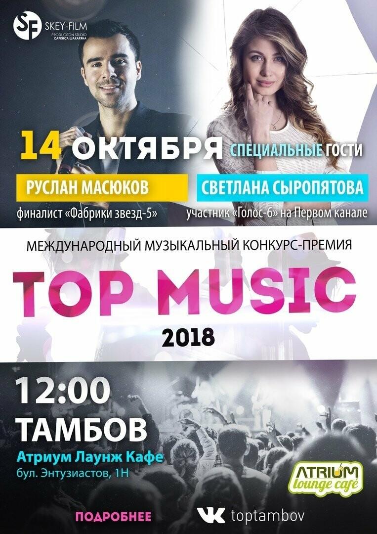 Лучших тамбовких вокалистов выберут звезды Первого канала, фото-3