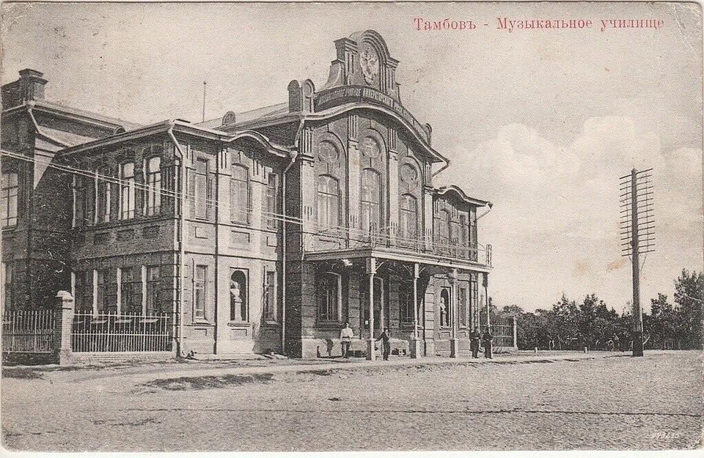 Тамбов. Здание Музыкального училища.