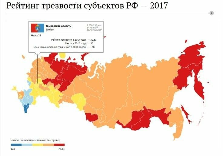 Тамбов не попал в рейтинг самых пьющих городов России, фото-2