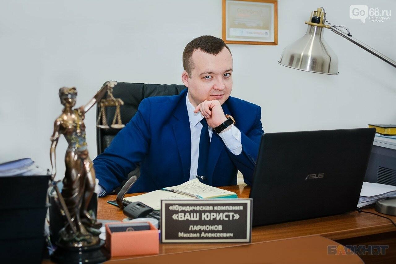 «Ваш юрист» решает проблемы тамбовчан бесплатно, фото-1