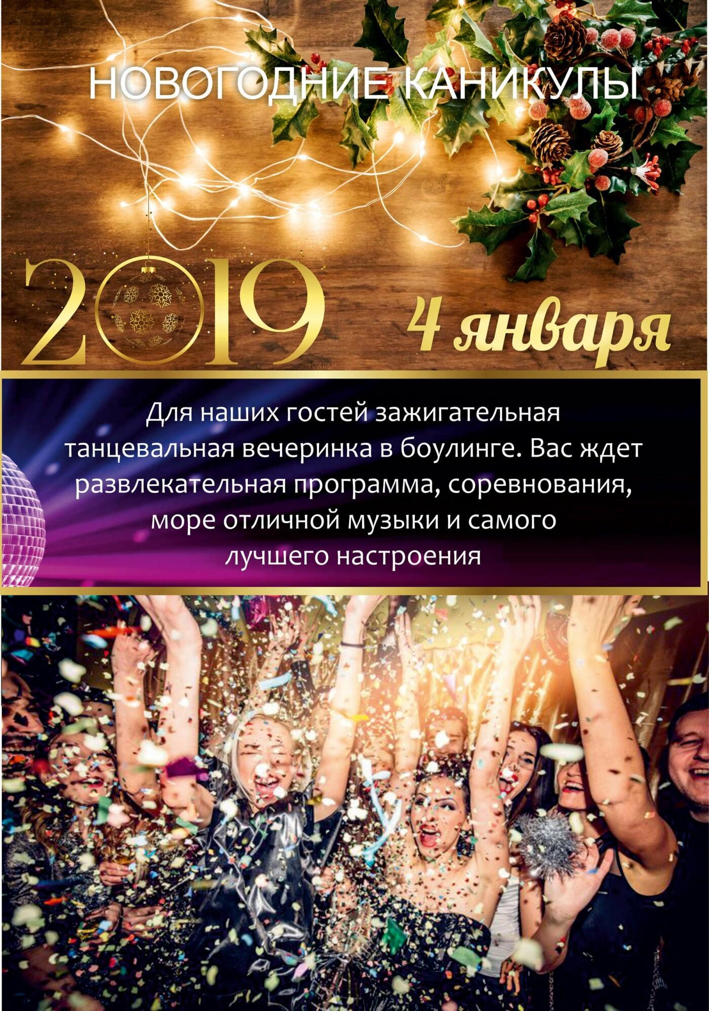Встречайте Новый год-2019 всей семьей в санатории «Айвазовское»!, фото-6