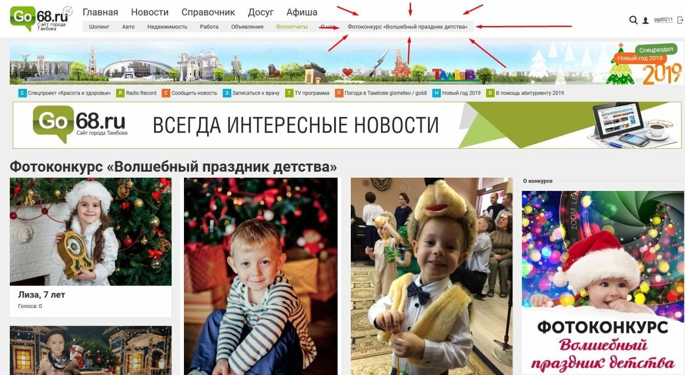 Портал Go68.ru дает старт фотоконкурсу «Волшебный праздник детства», фото-1