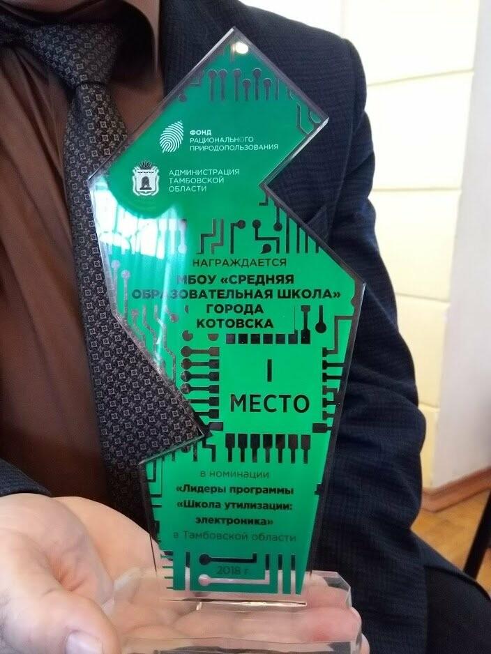Тамбовских школьников наградили за сбор электронного утильсырья, фото-1