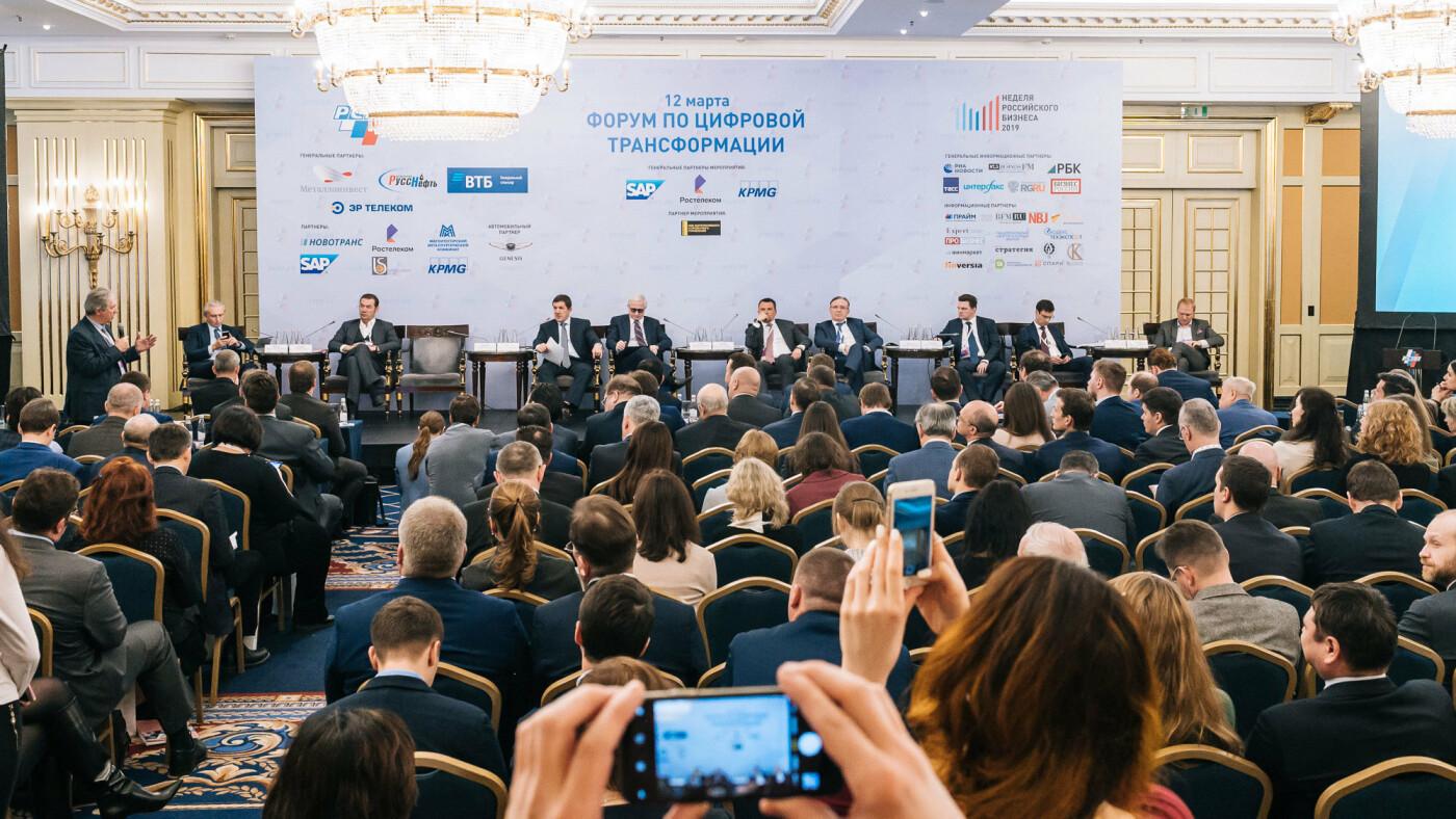 Состоялся второй Форум по цифровой трансформации, организованный РСПП и «Ростелекомом», фото-1