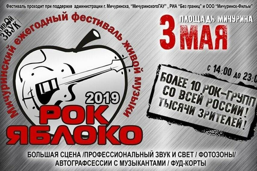 На рок-фестивале в Мичуринске выступит «Обе-Рек», фото-1