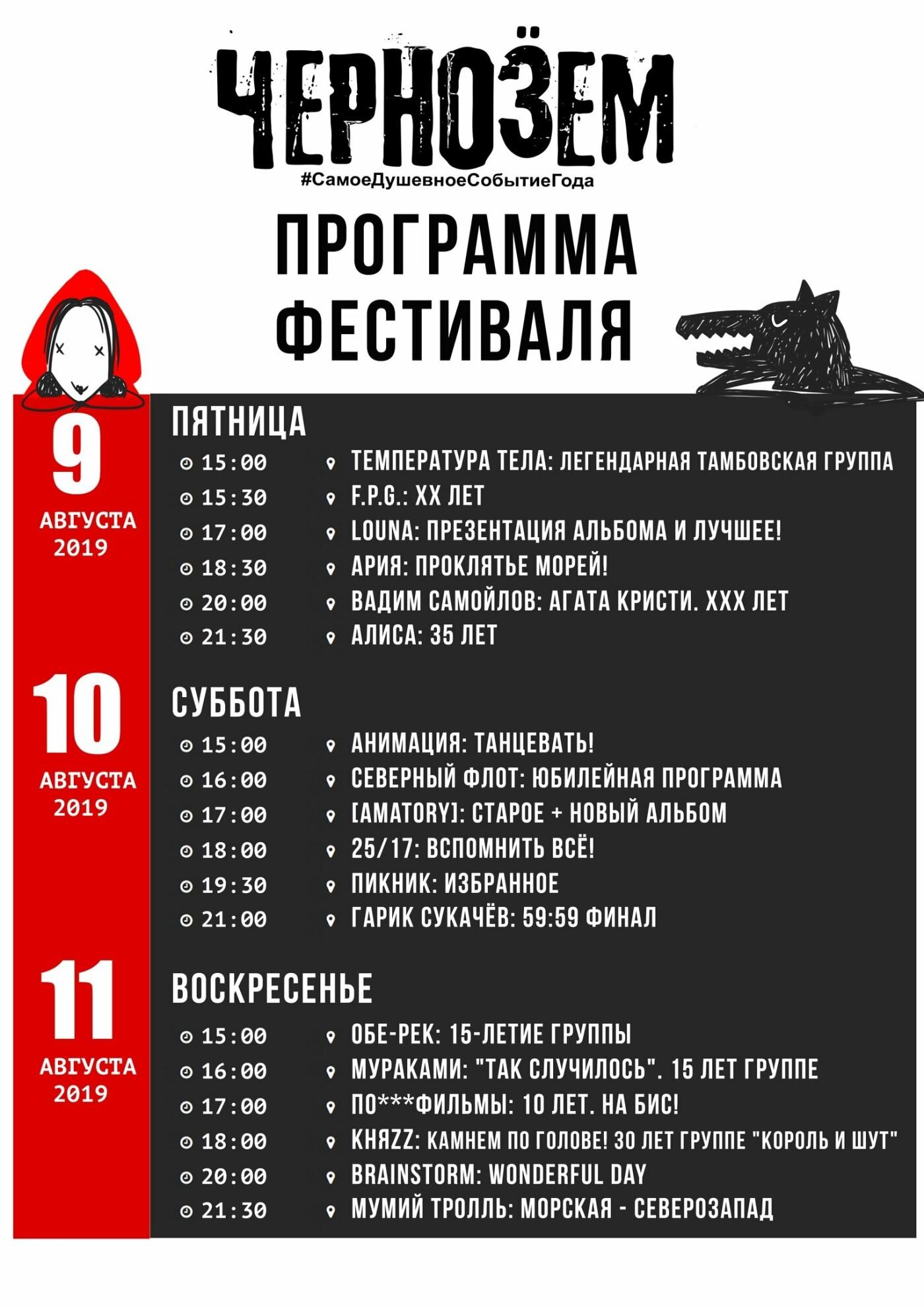 Организаторы «Чернозёма-2019» объявили программу фестиваля, фото-1