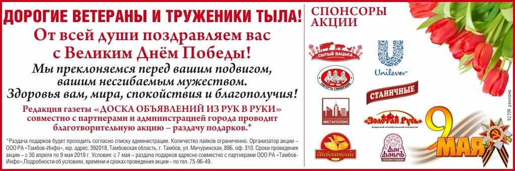 В Тамбове провели первую репетицию торжественного шествия ко Дню Победы, фото-6
